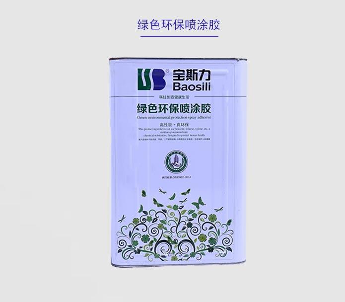 手机版万博注册登录绿色环保喷涂胶
